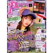 Popteen (ポップティーン) 2019年 06月号 [雑誌]