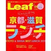 Leaf (リーフ) 2019年 06月号 [雑誌]