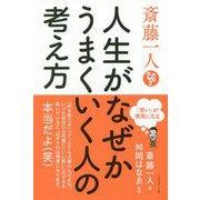 「思い」が現実になる 斎藤一人 人生がなぜかうまくいく人の考え方 [単行本]