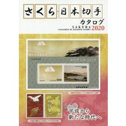 さくら日本切手カタログ〈2020年版〉 第55版 [図鑑]