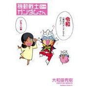 機動戦士ガンダムさん 17の巻(角川コミックス・エース) [コミック]