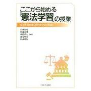 ここから始める「憲法学習」の授業-児童生徒の深く豊かな学びのために [単行本]