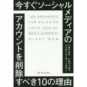 今すぐソーシャルメディアのアカウントを削除すべき10の理由 [単行本]