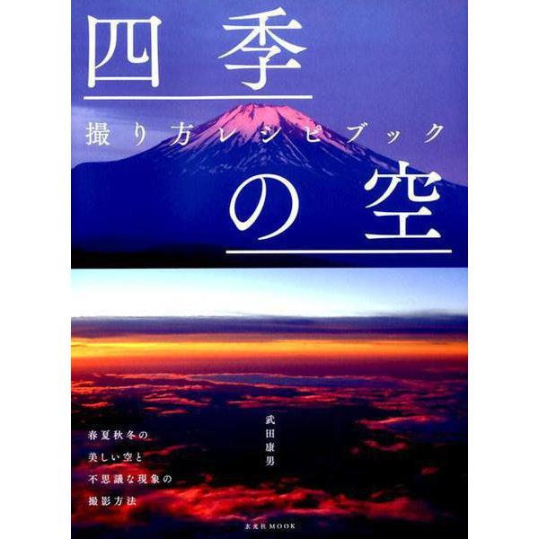 四季の空 撮り方レシピブック [ムックその他]