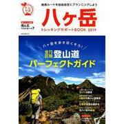 八ヶ岳トレッキングサポートBOOK 2019 [ムックその他]