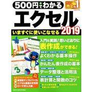 500円でわかるエクセル2019(学研コンピュータムック) [ムックその他]
