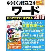 500円でわかるワード2019(学研コンピュータムック) [ムックその他]