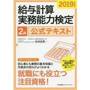 2019年度版 給与計算実務能力検定(R)2級公式テキスト [単行本]
