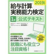 2019年度版 給与計算実務能力検定(R)1級公式テキスト [単行本]