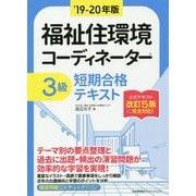 19-20年版 福祉住環境コーディネーター(R)3級短期合格テキスト [単行本]