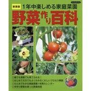 野菜作り百科―1年中楽しめる家庭菜園 新装版 [単行本]