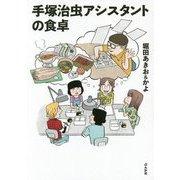 手塚治虫アシスタントの食卓 [単行本]