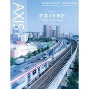 AXIS (アクシス) 2019年 06月号 [雑誌]
