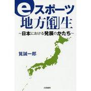 eスポーツ地方創生-日本における発展のかたち [単行本]