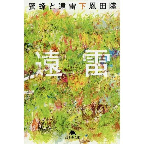 蜜蜂と遠雷〈下〉(幻冬舎文庫) [文庫]