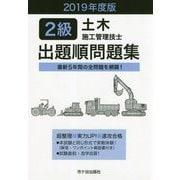2級土木施工管理技士 出題順問題集 2019年度版 [単行本]