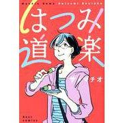 はつみ道楽(Next comics) [コミック]