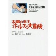 シネマ・コミックEX 太陽の王子 ホルスの大冒険(文春ジブリ文庫) [コミック]