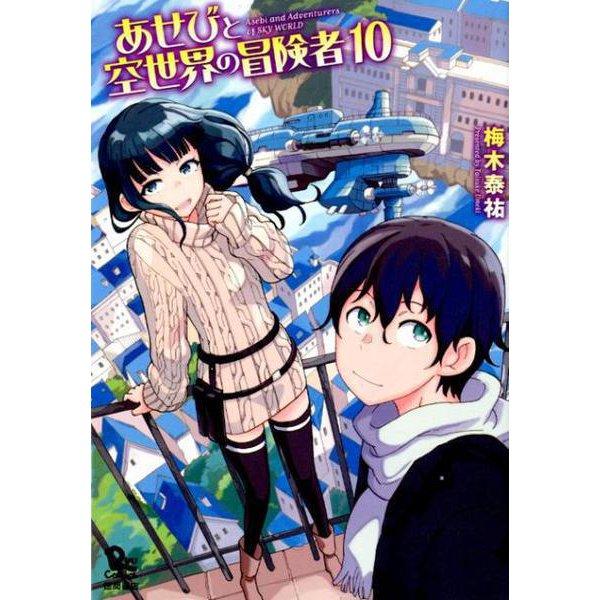 あせびと空世界の冒険者 10(リュウコミックス) [コミック]