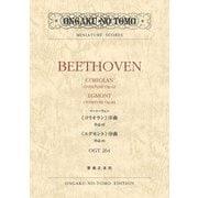 ベートーヴェン:《コリオラン》序曲 作品62/《エグモント》序曲 作品84(ミニチュア・スコア<OGT 264>) [単行本]