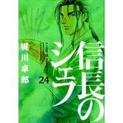 信長のシェフ 24(芳文社コミックス) [コミック]