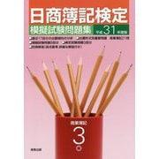平成31年度版 日商簿記検定模擬試験問題集3級商業簿記 [単行本]