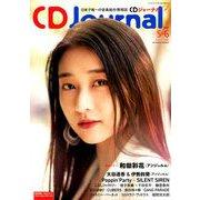 CD Journal (ジャーナル) 2019年 06月号 [雑誌]