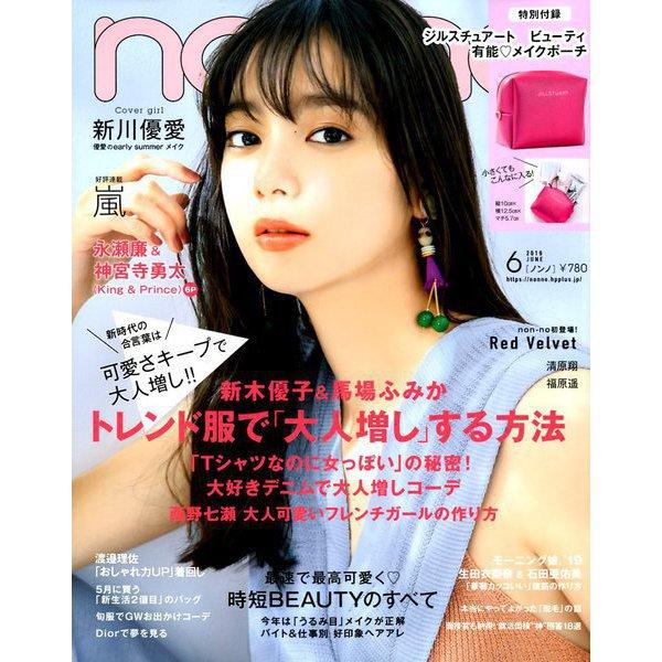non-no (ノンノ) 2019年 06月号 [雑誌]