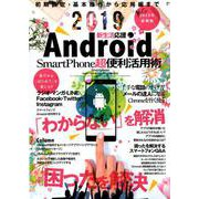 Android SmartPhone 超便利活用術 [ムックその他]