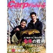 Carp Fishing 2019(カープフィッシング2019) (別冊つり人 Vol. 489) [ムックその他]