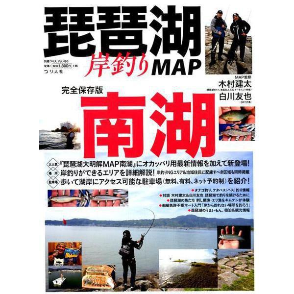 琵琶湖岸釣りMAP 南湖 (別冊つり人 Vol. 490) [ムックその他]