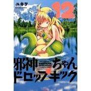 邪神ちゃんドロップキック 12(メテオCOMICS) [コミック]