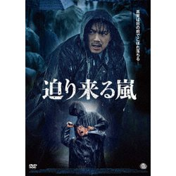来る 映画 dvd