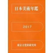 日本美術年鑑〈平成29年版〉 [単行本]