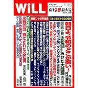 WiLL (マンスリーウィル) 2019年 06月号 [雑誌]