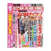 週刊 女性セブン 2019年 5/2号 [雑誌]