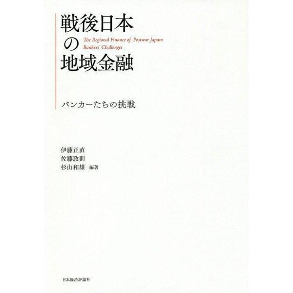 戦後日本の地域金融―バンカーたちの挑戦 [単行本]