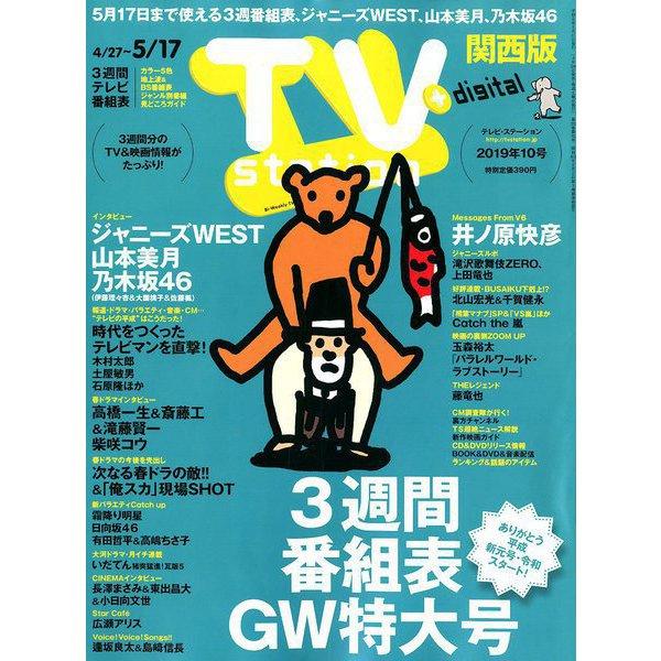 TV Station (テレビ・ステーション) 関西版 2019年 5/11号 [雑誌]