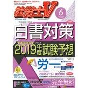 社労士V 2019年 06月号 [雑誌]