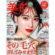 ライト版 BITEKI (美的) 2019年 06月号 [雑誌]