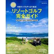 リゾートゴルフ完全ガイド-世界の絶景・楽園コース52 何度行ってもやっぱり最高!(祥伝社ムック) [ムックその他]