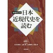 日本近現代史を読む 増補改訂版 [単行本]