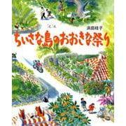 ちいさな島のおおきな祭り [絵本]