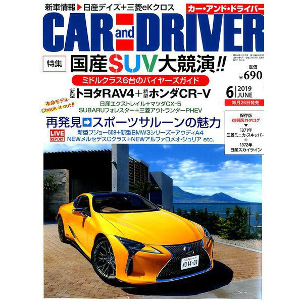 CAR and DRIVER (カーアンドドライバー) 2019年 06月号 [雑誌]