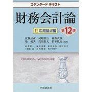 スタンダードテキスト財務会計論〈2〉応用論点編 第12版 [単行本]