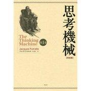 思考機械 完全版〈第1巻〉 [単行本]