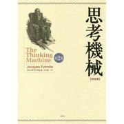 思考機械 完全版〈第2巻〉 [単行本]