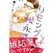 リビングの松永さん 6(デザートコミックス) [コミック]