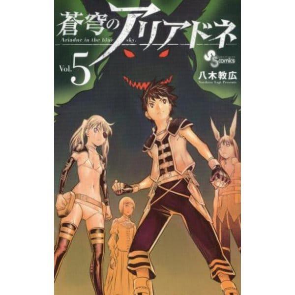蒼穹のアリアドネ 5(少年サンデーコミックス) [コミック]