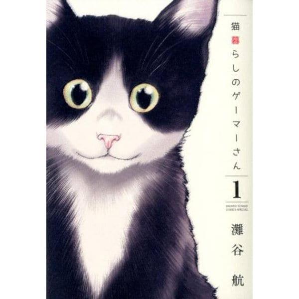 猫暮らしのゲーマーさん<1>(少年サンデーコミックス) [コミック]